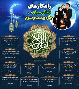 اینفوگرافیک راهکارهای زندگی موفق در قرآن کریم - جزء 23