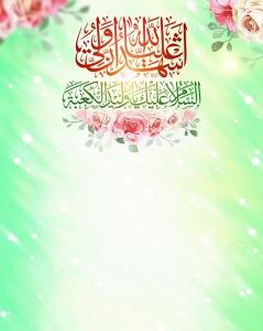 بنر اشهد ان علیا ولی الله