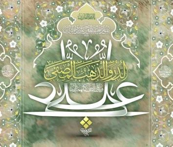 پوستر علی الدر و الذهب المصفی