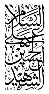 رسم الخط السلام علی الحسین الشهید