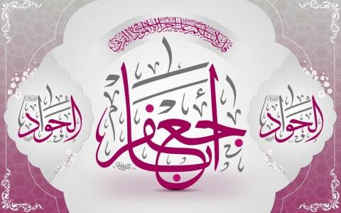 پوستر اباجعفر - الجواد