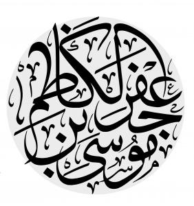 رسم الخط موسی بن جعفر الکاظم