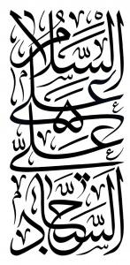 رسم الخط السلام علی علی السجاد