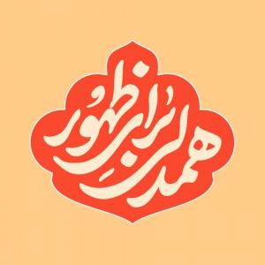 عکس پروفایل همدلی برای ظهور شماره 4