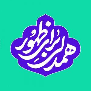 عکس پروفایل همدلی برای ظهور شماره 7