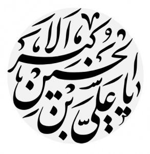 رسم الخط یا علی بن الحسین الاکبر