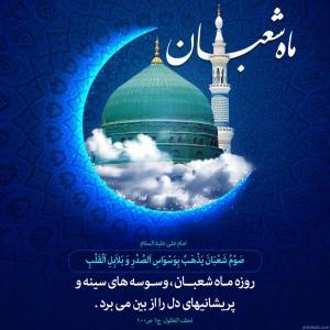 پوستر ماه شعبان - حدیثی از امام علی علیه السلام