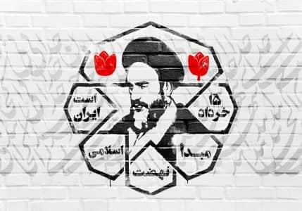 تصویر 15 خرداد مبدأ نهضت اسلامی ایران است