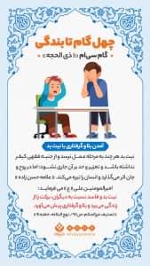 گام سی ام «1 ذی الحجه» : آمدن بلا و گرفتاری با نیت بد
