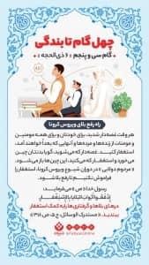 گام سی و پنجم «6 ذی الحجه» : راه رفع بلای ویروس کرونا