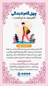 گام پنجم «5 ذی القعده» ثبت گناه هر روزه
