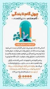 گام هشتم «8 ذی القعده» اثر نخواندن نماز اول وقت