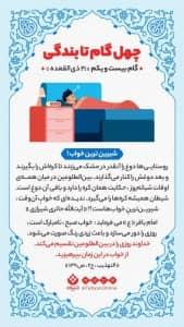 گام بیست ویکم «21 ذی القعده» : شیرین ترین خواب!