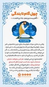گام بیست و پنجم «25 ذی القعده» : راه اجابت دعا