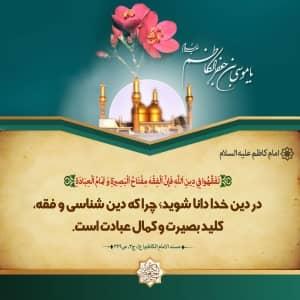 حدیث امام کاظم علیه السلام