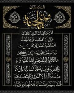 پوستر زیارت حضرت زهرا علیهاالسلام