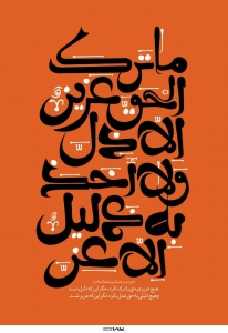 پوسترعزت و ذلت/ امام عسکری علیه السلام