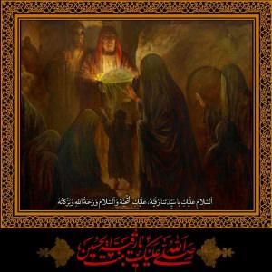 صلی الله علیک یا رقیه بنت الحسین (سلام الله علیها)