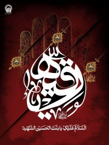 شهادت حضرت رقیه سلام الله علیها