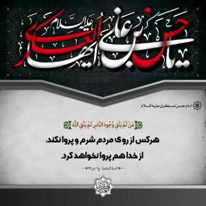 پوستر حدیث امام حسن عسکری علیه السلام 2