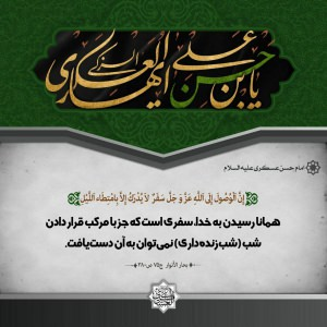 پوستر حدیث امام حسن عسکری علیه السلام 3