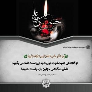 پوستر حدیث امام حسن عسکری علیه السلام 4