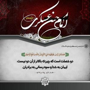 پوستر حدیث امام حسن عسکری علیه السلام 5