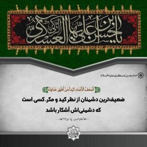 پوستر حدیث امام حسن عسکری علیه السلام 7