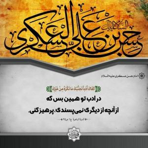 پوستر حدیث امام حسن عسکری علیه السلام 8