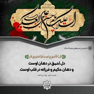 پوستر حدیث امام حسن عسکری علیه السلام 9