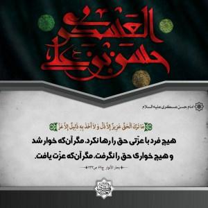 پوستر حدیث امام حسن عسکری علیه السلام 10