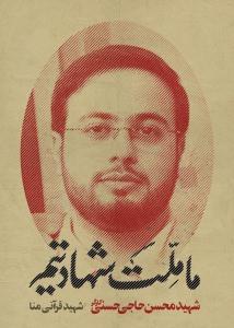 پوستر شهید محسن حاجی حسنی کارگر/ ما ملت شهادتیم