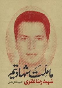 پوستر شهید رضا نظری/ ما ملت شهادتیم