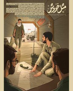 مجموعه پوستر مثل خودش/ حاج قاسم سلیمانی, شهید محمدحسین یوسف الهی