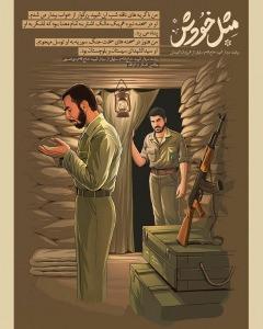 مجموعه پوستر مثل خودش/ حاج قاسم سلیمانی, شهید حاج قاسم میرحسینی
