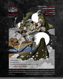 روضه های مصور  شب نهم محرم/ حضرت اباالفضل العباس علیه السلام