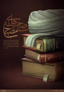 پوستر | صحیفه های مصباح یزدی رحمه الله