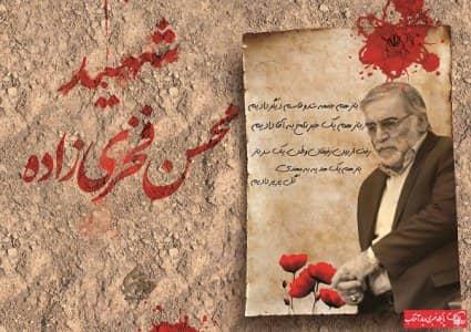 واكنش ها به شهادت دکتر محسن فخری زاده