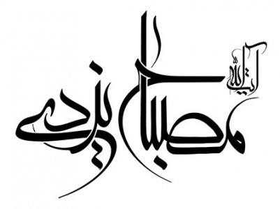 رسم الخط آیت الله مصباح یزدی