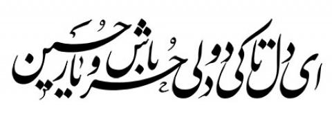 رسم الخط ای دل تا کی دودلی، حر باش و یار حسین