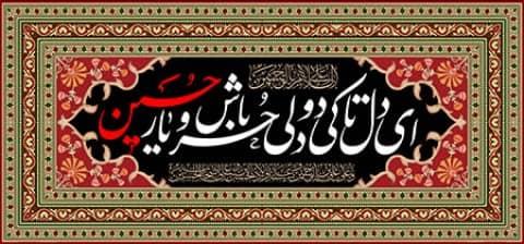 شهادت امام حسین علیه السلام / ای دل تا کی دودلی، حر باش و یار حسین