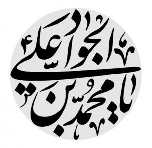 رسم الخط یا محمد بن علی الجواد
