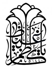 رسم الخط یا کاظم الغیظ