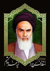 امام خمینی (ره) / انتظار فرج از نیمه خرداد کشم