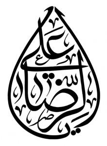 رسم الخط و خوشنویسی یا علی الرضا