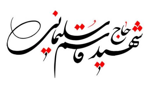 رسم الخط شهید حاج قاسم سلیمانی