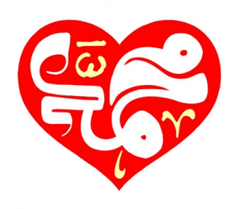 تصویر گرافیکی حضرت محمد صلی الله علیه وآله