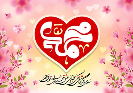 پوستر مبعث حضرت محمد صلی الله علیه وآله