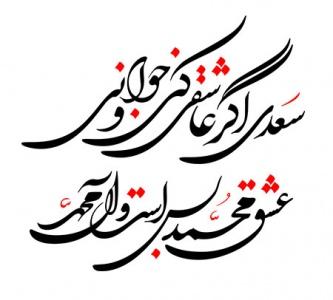 سعدی اگر عاشقی کنی و جوانی / عشق محمد بس است و آل محمد