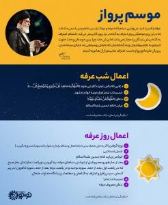 اینفوگرافیک موسم پرواز/ اعمال شب و روز عرفه